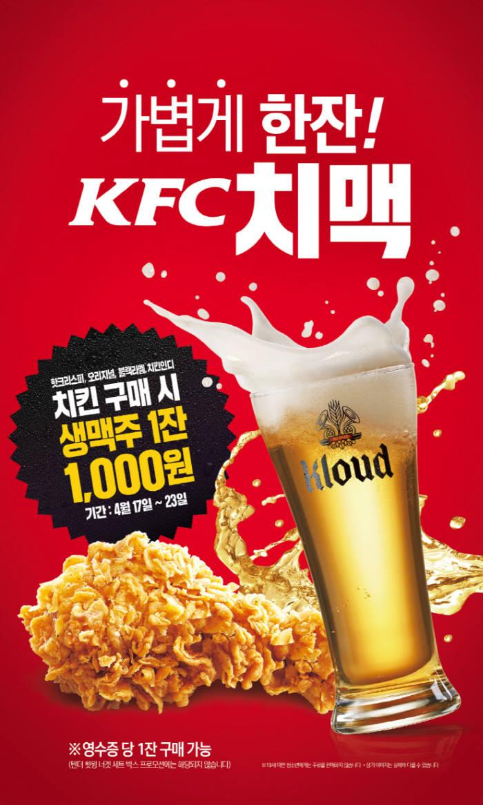 KFC, 생맥주와 즐길 수 있는 다양한 프로모션 진행