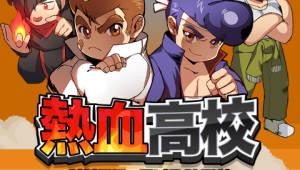 모바일 방치형 RPG게임 '열혈고교: 쿠니오의 귀환' 한·중·일 주목