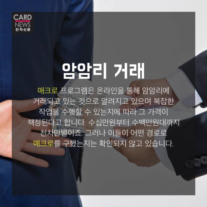 [카드뉴스]매크로 댓글 조작, 여론을 좌지우지