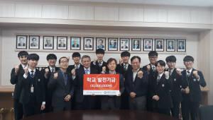 한화큐셀코리아, 충북지역 3개 고교 발전기금 2300만원 전달