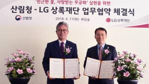 LG, 나라꽃 '무궁화' 확산·보급 나선다