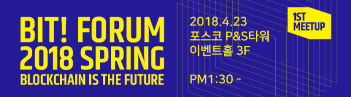 [알림]비트포럼(BIT Forum)2018…23일 포스코P&S타워서
