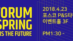 비트포럼(BIT Forum)2018…23일 포스코P&S타워 개최