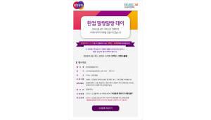 한컴그룹, 26일 '한컴오피스 2018' 공개...그룹 비전 소개 '말랑말랑 데이' 개최