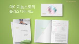 마크로젠, 비만 전문 유전검사 서비스 출시