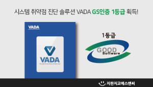 지란지교에스앤씨, 시스템취약점진단 솔루션 'VADA' GS인증 1등급 획득