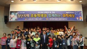GIST 고등광기술연구소, '첨단지역 초등학생과 함께하는 과학세상' 행사 개최