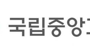 국립중앙과학관, 2030 미래도시 특별전 개최