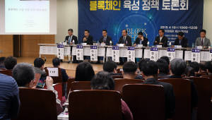 블록체인 육성 정책 토론의 장 열려