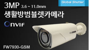 세연테크, 글로벌 셔터 센서 적용한 방범용 카메라 출시