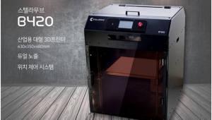 국내 3D프린터 업계, 준산업용 제품 속속 출시...업계 기술력 시험대 오른다