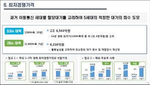 """[이슈분석]5G 주파수 경매...정부 '안정성' vs 이통사 """"비용 부담"""""""