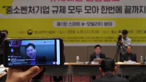 중소벤처 규제해결 끝장캠프 '페북 라이브 중'
