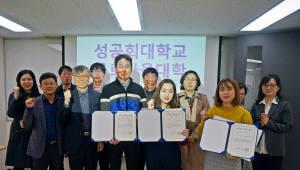 성공회대학교 '구로마을대학 로고 & 캐릭터 공모전' 시상