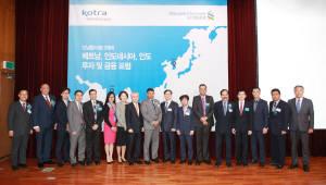 KOTRA, 新남방 주요국 투자?금융 포럼 개최... 베트남, 인도, 인도네시아 정보 한자리에