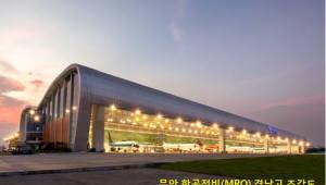 무안군, 항공정비(MRO)사업 본격 추진…전담 특수목적법인 설립
