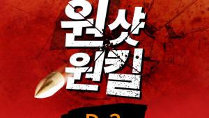 인터파크, 23일 '원샷원킬' 특가 기획전 실시