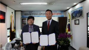 3D프린팅산업협회-한국전자공업협동조합, 국산 3D프린터 공공시장 공급 위한 MOU
