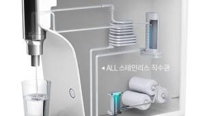 SK매직, 자체실험으로 직수정수기 미세플라스틱 제거능력 확인