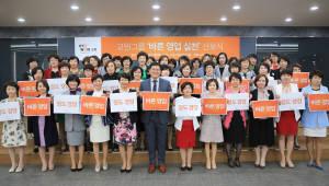 교원그룹, 바른 영업 실천 선포식 개최