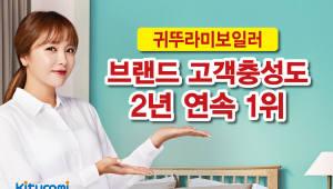 귀뚜라미, '2018 브랜드 고객충성도' 2년 연속 1위