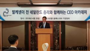 월드클래스300 기업협회, 네덜란드 발케넨더 전 총리 초청 CEO아카데미 개최