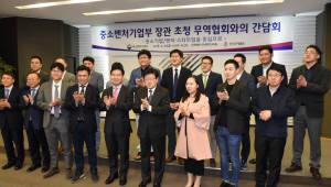 홍종학 중기부 장관, 무역협회와 함께 중소벤처업체 해외 진출방안 논의