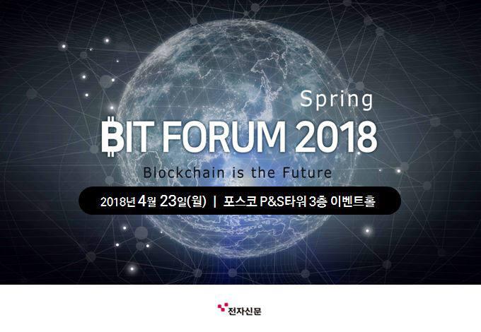 암호화페공개(ICO) 트렌드 망라하는 '비트 포럼 2018' 23일 개최