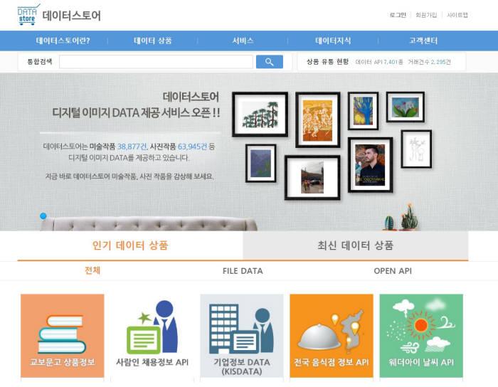 한국데이터진흥원에서 운영하고 있는 데이터스토어에서는 데이터를 온라인에서 구매하고 판매할 수 있다.