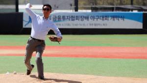 제6회 금융투자협회장배 야구대회 개막