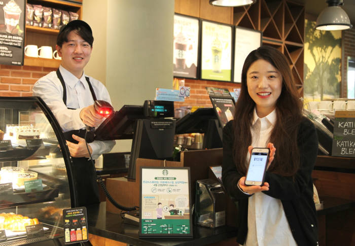 스타벅스, '현금 없는 매장' 시범 운영 진행