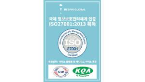 베스핀글로벌, 정보보호 국제 인증 'ISO 27001:2013' 취득