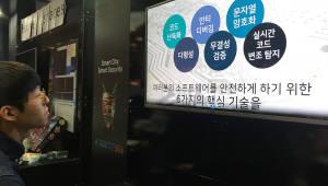 그레이해쉬, IoT 보안 '출사표'