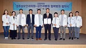 김안과병원, 500개 의원에 진료의뢰 협업