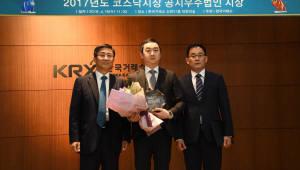 한미약품그룹 '제이브이엠', 코스닥 공시 우수법인 선정