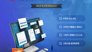 토마토시스템, 장안대학교 업무용 표준UI 개발툴 선정