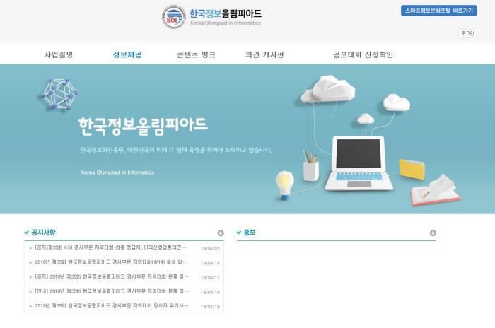 한국정보올림피아드 홈페이지 캡쳐 이미지