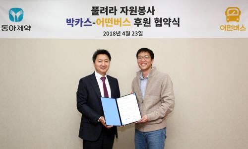 동아제약, 자원봉사단체 '어떤버스' 후원 협약