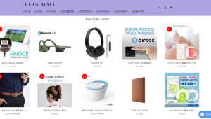 리타미디어, ICT 스타트업 온라인 판로로 '우뚝'