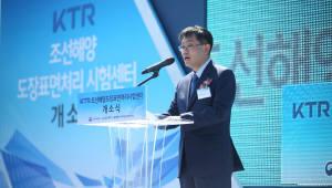 한국화학융합시험연구원, 조선해양 도장표면처리 시험센터 개소