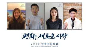 """쇼트트랙 국가대표, '평화기원 릴레이' 응원...""""남북정상회담 파이팅!"""""""