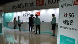 대한민국 5G 빛났다