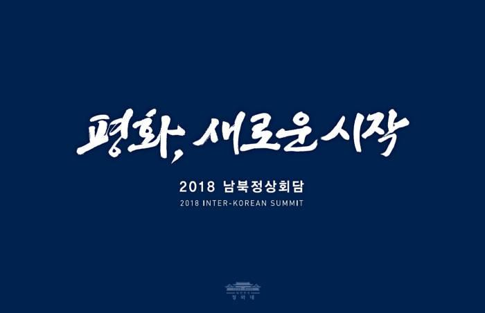 """[2018 남북정상회담]여야 오랫만에 한 목소리...""""한반도 평화 정착과 비핵화 기대"""""""