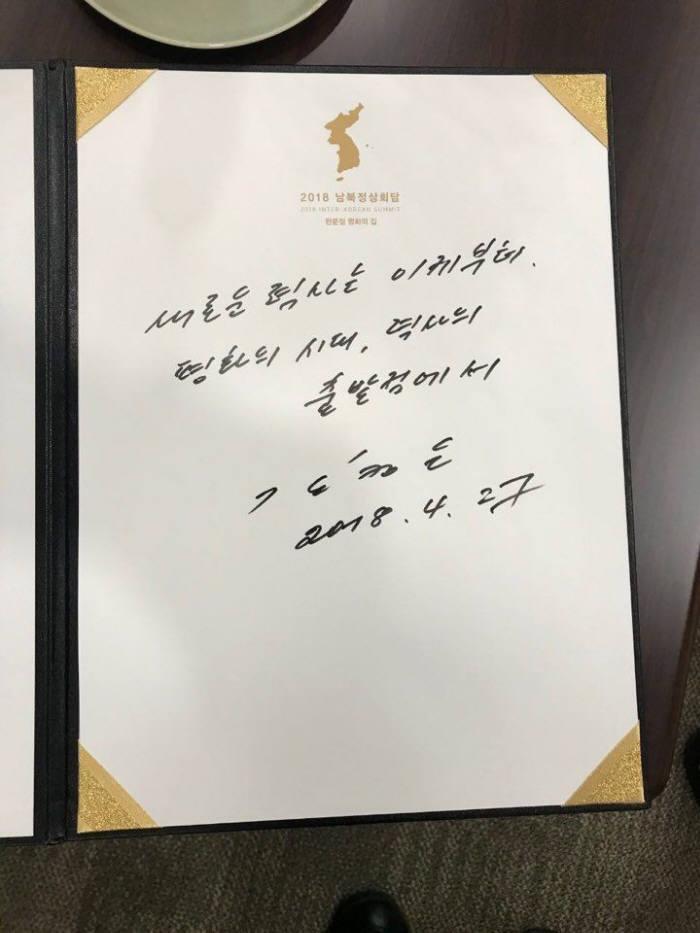 """[2018 남북정상회담]김정은 """"새로운 역사는 이제부터, 평화의 시대 출발점에서"""""""