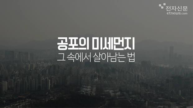 [모션그래픽]공포의 미세먼지, 그 속에서 살아남는 법