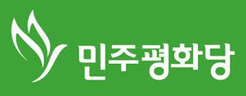 """[2018 남북정상회담]민평당, """"신뢰 굳건히 쌓는 시간 되길"""""""