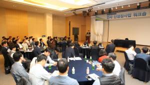 동서발전, 2030 新 비전 달성 위한 워크숍 개최