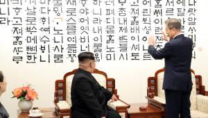 남북 정상 합의문 문구 조정 중...공동 발표