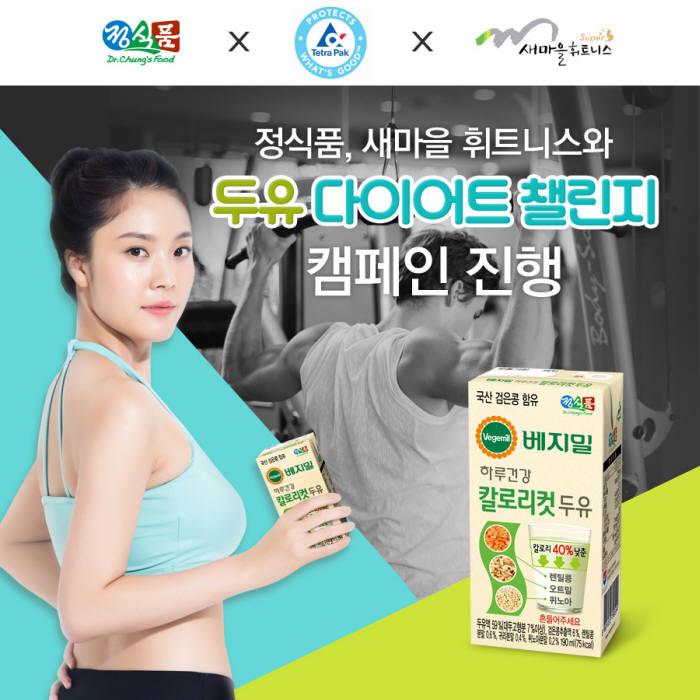 정식품, 새마을휘트니스와 '두유 다이어트 챌린지' 캠페인 진행