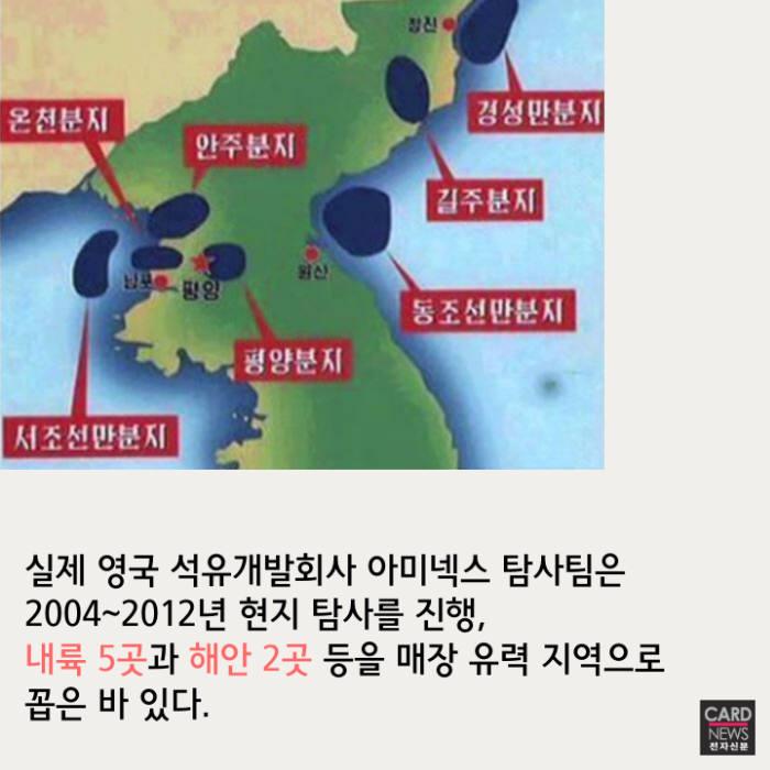 [카드뉴스]북한 석유 노다지? 진실은…